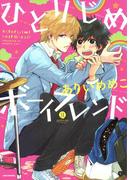 ひとりじめボーイフレンド1(gateauコミックス)