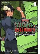 劇場版TIGER&BUNNY The Beginning SIDE:A (角川コミックス・エース)(角川コミックス・エース)