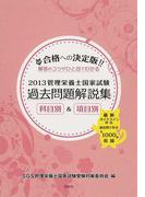 管理栄養士国家試験過去問題解説集 科目別&項目別 2013