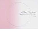 Healing Lighting 建築化照明でつくるグラデーション