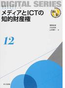 メディアとICTの知的財産権 (未来へつなぐデジタルシリーズ)