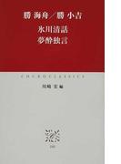 氷川清話 (中公クラシックス)(中公クラシックス)