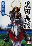 黒田長政 (人物文庫)(人物文庫)