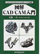 図解CAD/CAM入門 CAD/CAE/CAM/CATによるモノづくりを解説