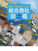 総合商社図鑑 (未来をつくる仕事がここにある)