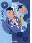 悪銭 (ハルキ文庫 時代小説文庫 裏江戸探索帖)(ハルキ文庫)