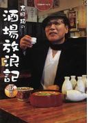 吉田類の酒場放浪記 6杯目