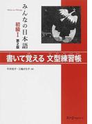 みんなの日本語初級Ⅰ書いて覚える文型練習帳 第2版