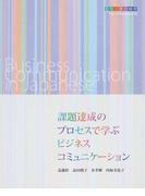 課題達成のプロセスで学ぶビジネスコミュニケーション