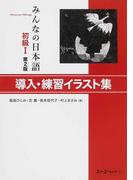みんなの日本語初級Ⅰ導入・練習イラスト集 第2版