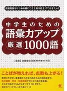 中学生のための語彙力アップ厳選1000語 受験勉強をはじめる前にひととおり仕上げておきたい!