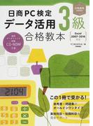 日商PC検定データ活用3級合格教本 (日商資格series)