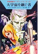 宇宙英雄ローダン・シリーズ 電子書籍版1 スターダスト計画(ハヤカワSF・ミステリebookセレクション)