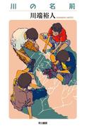 川の名前(ハヤカワSF・ミステリebookセレクション)
