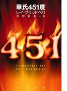 華氏451度(ハヤカワSF・ミステリebookセレクション)