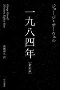 一九八四年(ハヤカワSF・ミステリebookセレクション)
