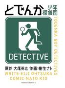 とでんか 少年探偵団(角川コミックス・エース)