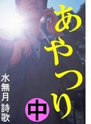 あやつり 中(愛COCO!)