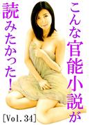 こんな官能小説が読みたかった!vol.34(愛COCO!Special)