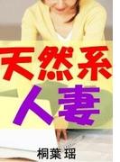 天然系人妻(愛COCO!)