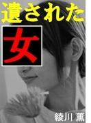 遺された女(愛COCO!)