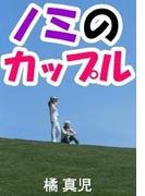 ノミのカップル(愛COCO!)