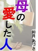 母の愛した人(愛COCO!)