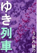 ゆき列車(愛COCO!)