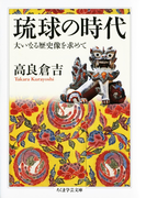 琉球の時代 ――大いなる歴史像を求めて(ちくま学芸文庫)