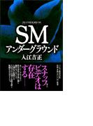 SMアンダーグラウンド