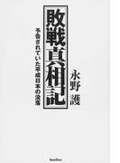 敗戦真相記 予告されていた平成日本の没落 改装版