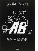AB型自分の説明書 続