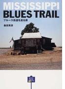 ミシシッピ・ブルース・トレイル ブルース街道を巡る旅