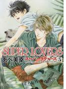 SUPER LOVERS 5 (あすかコミックスCL-DX)(あすかコミックスCL-DX)