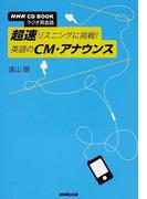 超速リスニングに挑戦!英語のCM・アナウンス (NHK CD BOOK ラジオ英会話)