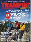 TRAMPIN' OUTDOOR MAGAZINE vol.9 総力特集テント泊で行く日本アルプス・トレッキング (CHIKYU−MARU MOOK)