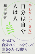 自分は自分人は人 争わない「生き方」 (WIDE SHINSHO)(ワイド新書)