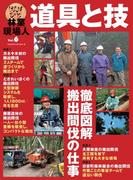 林業現場人道具と技 Vol.6 徹底図解搬出間伐の仕事