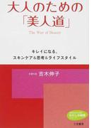大人のための「美人道」 キレイになる、スキンケア&思考&ライフスタイル (知的生きかた文庫 わたしの時間シリーズ)(知的生きかた文庫)
