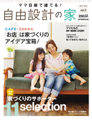 ママ目線で建てる!自由設計の家 vol.2(RK MOOK)