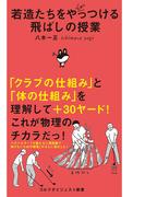 若造たちをたまにやっつける飛ばしの授業(ゴルフダイジェスト新書)