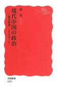現代中国の政治(岩波新書)