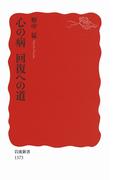心の病 回復への道(岩波新書)