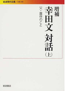 幸田文対話 増補 上 父・露伴のこと (岩波現代文庫 文芸)