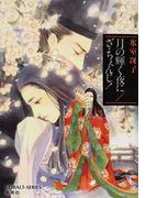 月の輝く夜に/ざ・ちぇんじ! (コバルト文庫)(コバルト文庫)