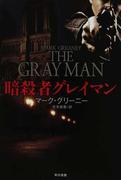 暗殺者グレイマン (ハヤカワ文庫 NV)(ハヤカワ文庫 NV)