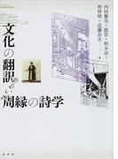 文化の翻訳あるいは周縁の詩学