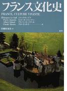 フランス文化史
