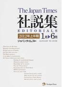 ジャパンタイムズ社説集 2012年上半期 1月▷6月