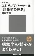 超解読!はじめてのフッサール『現象学の理念』 (講談社現代新書)(講談社現代新書)